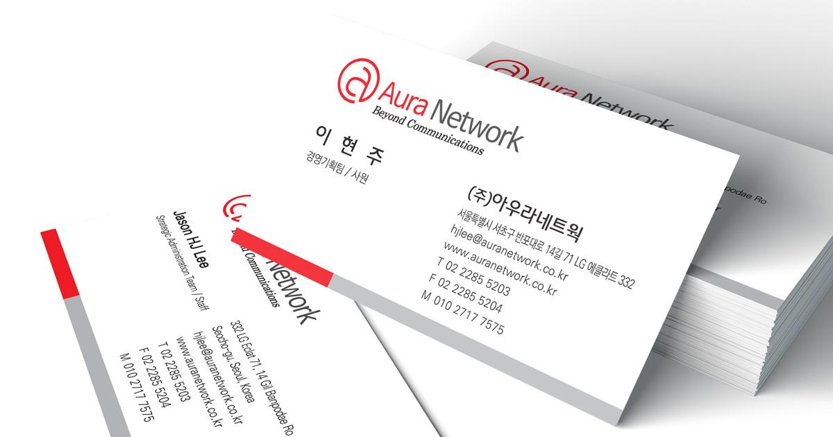 제작후기 주 아우라네트웍 명함인쇄